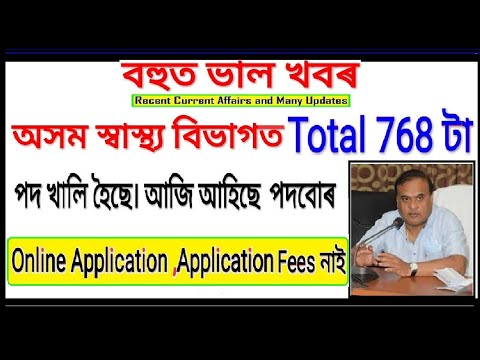 dhs-assam-recruitment/assam-health-dept-vacancy/nhm-assam-recruitment/dme-assam-vacancy/nurse-vacany