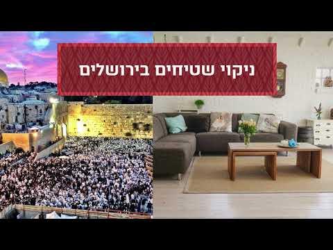 ניקוי שטיחים בירושלים