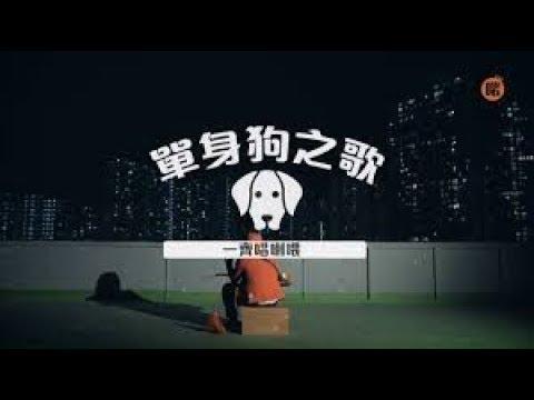 單身狗之歌 - YouTube