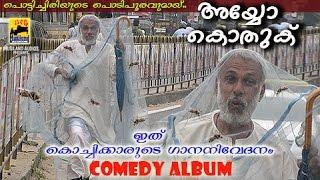 Malayalam comedy Songs | Gananivedhanam | Malayalam Comedy Album Song Kunnolam Kothukukal