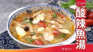 酸辣魚湯 泰式酸辣魚片湯 鯛魚片湯料理 6步驟做法烹飪教學