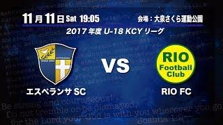 【ライブ配信】20171111 エスペランサSC vs RIO FC(U-18 KCYリーグ)