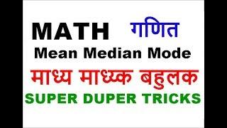 Statistics; Mean Median Mode in Hindi माध्य माध्य्क बहुलक Tricks in hindi  for RAILWAY GROUP D 2018