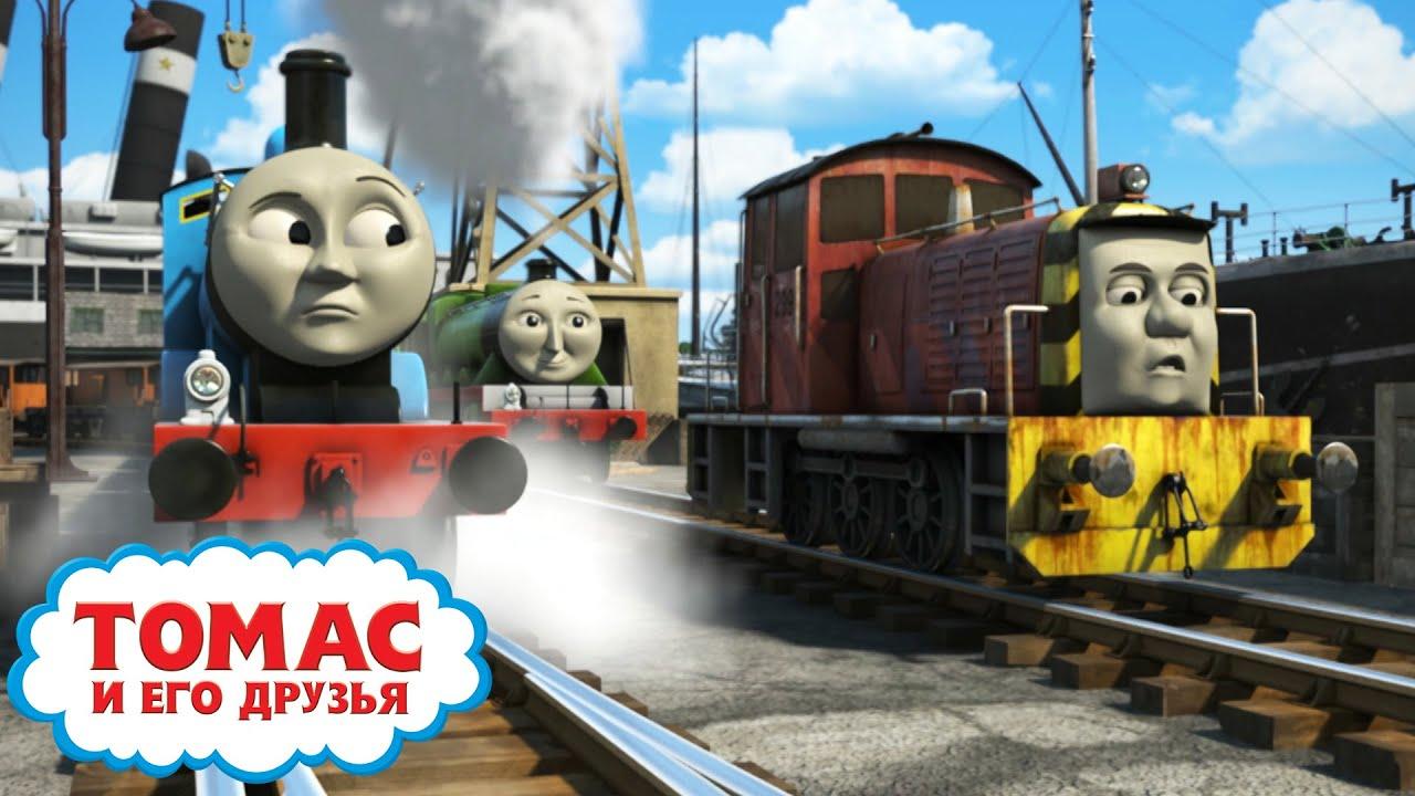 ЛОЖНЫЙ СЛУХ | Томас и его друзья | Детские мультики | Мультик про паровозики