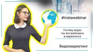Фото Видеомаркетинг  Почему видео так востребовано в маркетинге  Маркетинг в видео Instawebinar