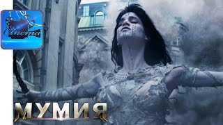 МУМИЯ [2017] Русский Трейлер #2