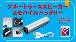 Bluetoothスピーカー&モバイルバッテリー