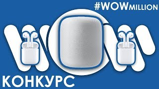 #WOWMILLION | Розыгрыш колонки HomePod и наушников AirPods!
