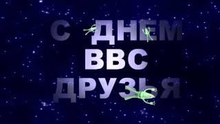 С ДНЕМ ВВС ДРУЗЬЯ