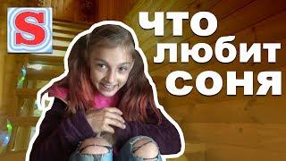 ТОП 10 ВОПРОС ОТВЕТ Соне Любимые Цвета радуги Канал Для детей real life kids