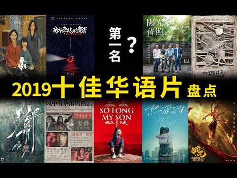 2019年华语电影十佳盘点!第一名你们一定猜不到