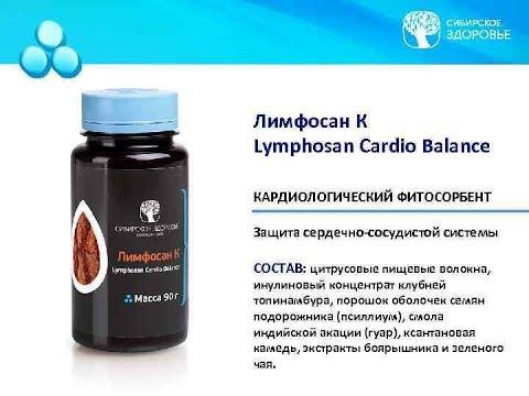 Работа в интернете Здоровье сердца Лимфосан Сибирское Здоровье