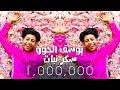 Yousseif Eljoo - Sokar Nabaat | مهرجان سكر نبات (هاتي ايدك يلا هاتي) غناء يوسف الجوو