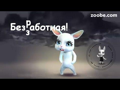 Zoobe Зайка Уволилась с работы! - Ржачные видео приколы