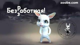 Zoobe Зайка Уволилась с работы!