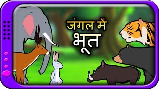 जंगल में भूत Jungle me bhoot - Hindi Story for children | Hindi Kahaniya | kids moral stories Hindi