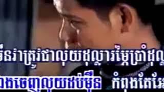 ខ្ញុំសុំស្រវឹង by Preap Sovath~ខារ៉ាអូខេ 2 karaoke