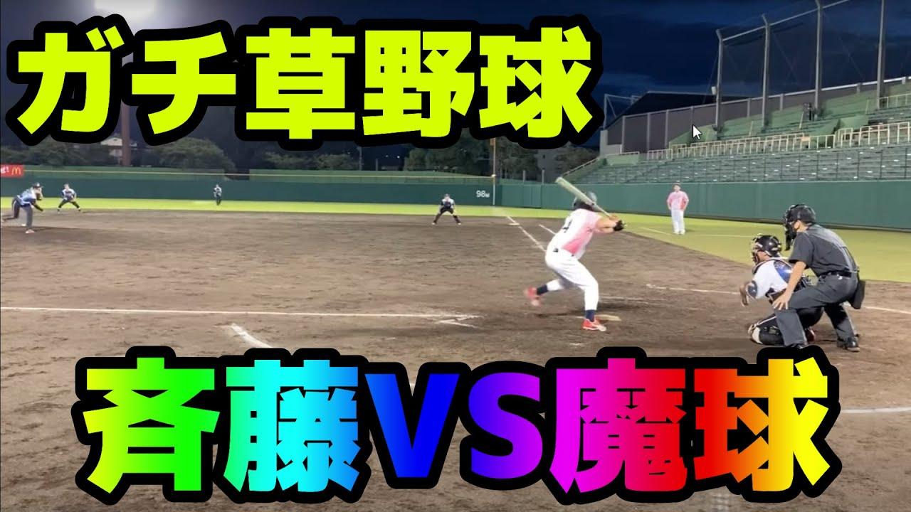 斉藤の野球道 悪魔の変化スライダー魔球の攻略なるか?