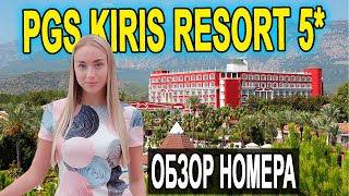Турция Кемер PGS KIRIS RESORT 5 обзор номера Отели Турции