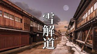 切なくて温かい、ノスタルジックな音楽【癒しBGM】~雪解道~