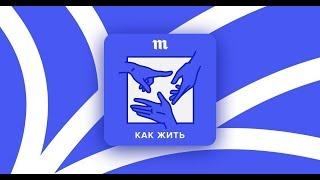 Записываем подкаст «Как жить» в Москве. LIVE!