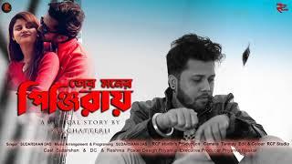 Tor Moner Pinjiray |  তোর মনের পিঞ্জিরায় | Sudarshan Das | Lyrical Video