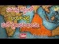 Mysterious Kumari Kandam The Lost Hindu Continent | బయటపడ్డ కుమారి ఖండం అసలు చరిత్ర | With Subtitles