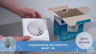 Подключение бытового вентилятора ВЕНТС Квайт 100. Обзор и монтаж.