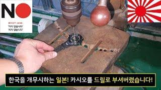한국을 개무시하는 일본! 일본 불매! 카시오 시계 SG…