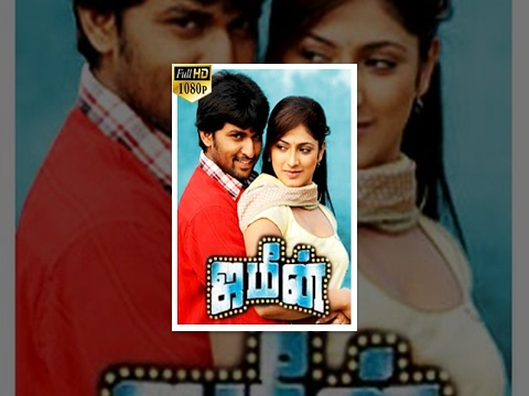 Jameen (ஜாமீன் ) 2011 Tamil Full Movie - Nani, Haripriya, Bindu Madhavi