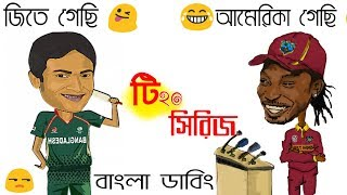 T20 series win -Bangladesh Vs west Indies Bangla Funny Dubbing 2018- ImranTheHulk