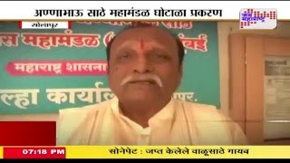 Annabhau Sathe scam: Laxman Dhoble blame Ramesh kadam