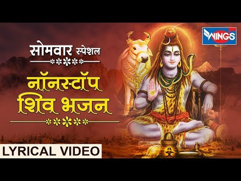 सोमवार स्पेशल : नॉनस्टॉप शिव भजन : वो भोलेनाथ है : NonStop Shiv Bhajan Hindi : Wo Bholenath Hai