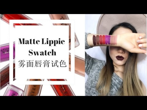 Motives九色雾面唇膏试色 | Motives Mavens Matte Lipsticks Swatches