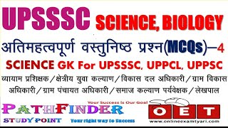 Test Series UPSSSC युवा कल्याण अधिकारी    UPSSSC SCIENCE and Biology GK Most Important Question-4
