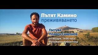 С Пламен Симеонов за филма ''Пътят Камино – пътешествие за духа''