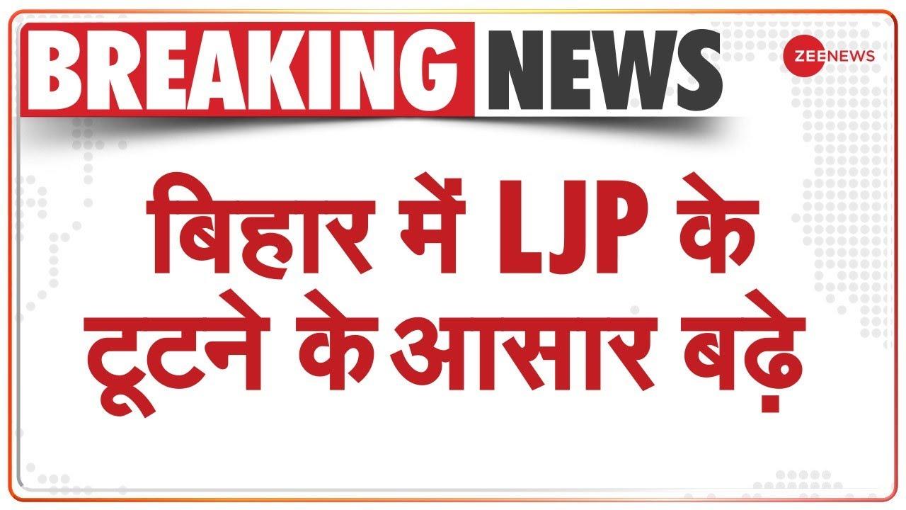 बिहार में LJP के टूटने के आसार बढ़े | Breaking News | Bihar Politics | Chirag Paswan | Update