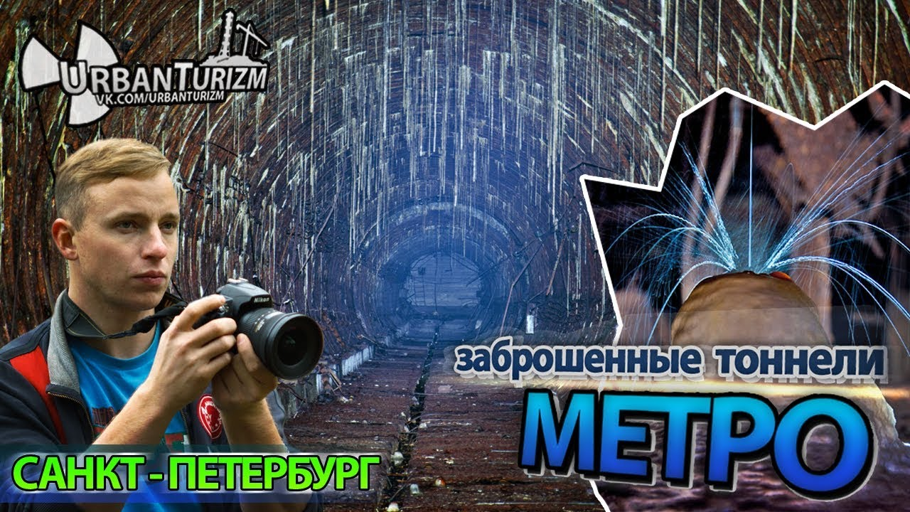 Заброшенное метро в Петербурге. Сталк с МШ / Abandoned subway in St. Petersburg.