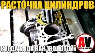 Расточка блока двигателя – КОГДА СТОИТ КАК ЗОЛОТОЙ! Просто о сложном