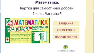 Математика  Картки для с. р.  1 клас.  Ч. 6