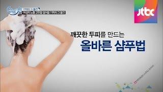 기적의 그 물건!! 여름철 여성 두피와 모발 관리를 위한 샴푸 선택법 - JTBC 살림의 신