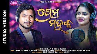 Prema Mahaka | Nex TV Music | New Romantic Song | Debesh Pati | Asima Panda | Chinmay Dash & Bibhun