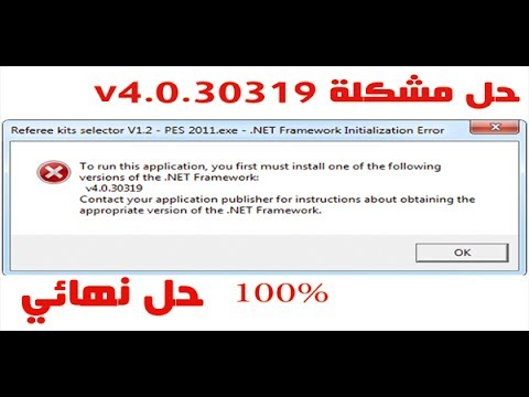 net framework 4.0 free download for windows 7 32 bit