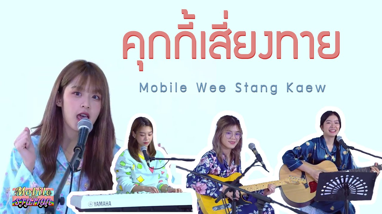 【LotusXBNK48 Live】-  Koisuru Fortune Cookie - Mobile Wee Stang Kaew BNK48