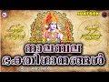 നാലമ്പലഭക്തിഗാനങ്ങള്   Hindu Devotional Songs Malayalam   Nalambalam Special Songs