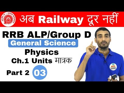 9:00 AM RRB ALP/Group D I General Science by Vivek Sir |Physics|Units 2 अब Railway दूर नहीं I Day#03