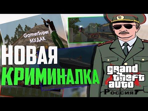 Новая GTA Криминальная Россия