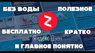 Курс по Дзену - Заработок с Яндекс Дзен