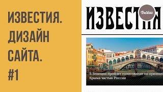 Редизайн сайта - Известия. Часть 1. Дизайн сайта #08(, 2016-05-16T11:22:22.000Z)