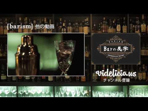 """カクテルの王様 """"ドライ マティーニ(Martini (Dry))""""のつくり方   Barの美学 [barism]"""